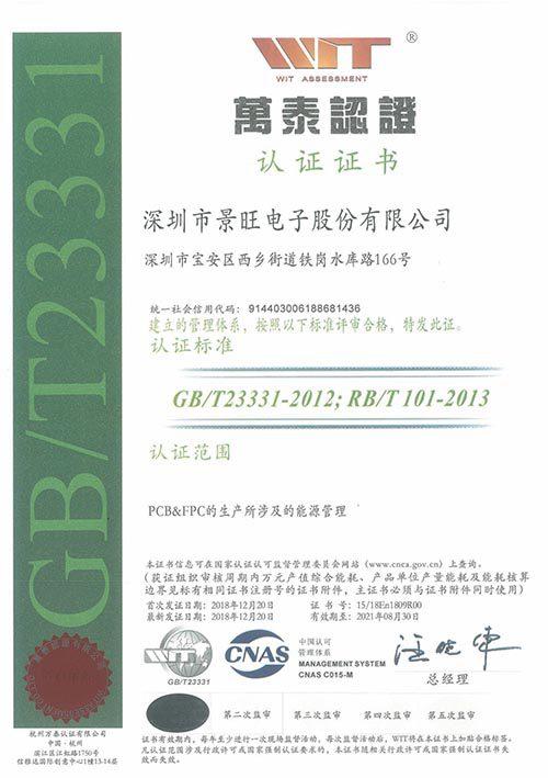 GBT23331